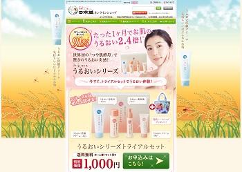 日本盛米ぬか美人NS-Kうるおいシリーズトライアルセット 税込1,000円
