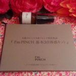 I'm PINCH(アイムピンチ)のレビュー。40代のお肌の悩み「たるみ」対策に「本物」の美容液を。